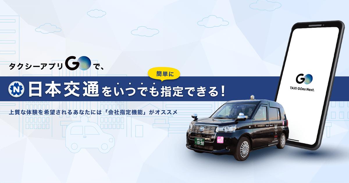 タクシーアプリGOで、日本交通をいつでも簡単に指定できる!